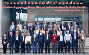 International Symposium 'Modern China and the modernization of Developing Countries'
